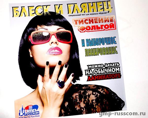образец обложки журнала с выборочным фольгированием