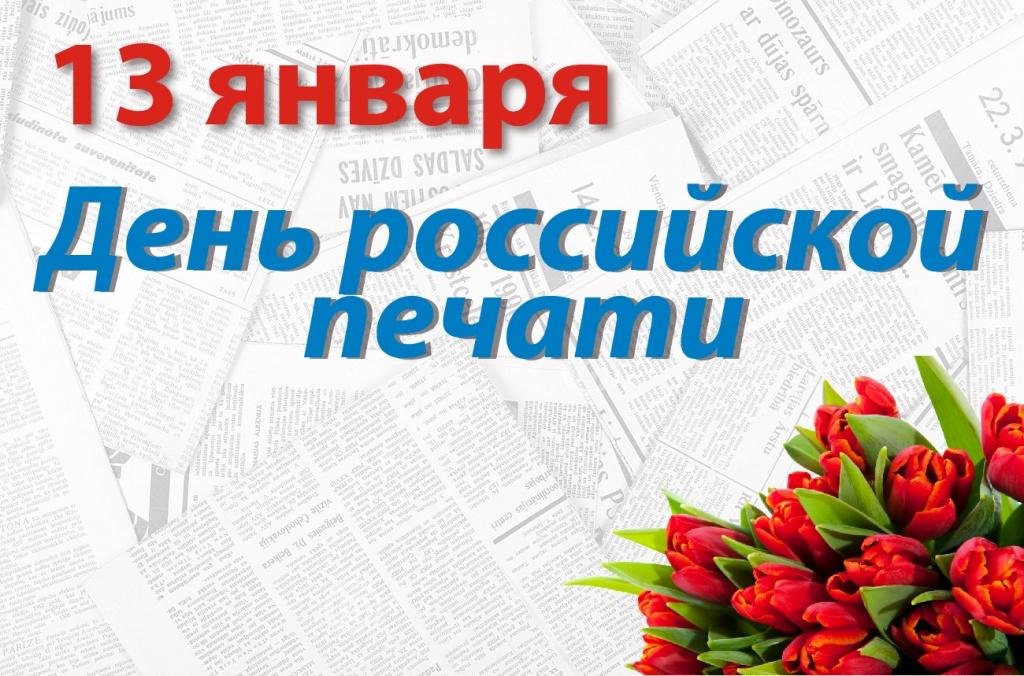 День российской печати открытки, добрым утром